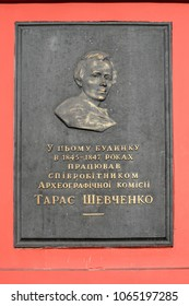 """Kyiv, Ukraine - April 8, 2018: Bronze plaque on the facade of the Kyiv University - """"In this building in 1845-1847 worked as an employee of the Archaeographic Commission Taras Shevchenko""""."""