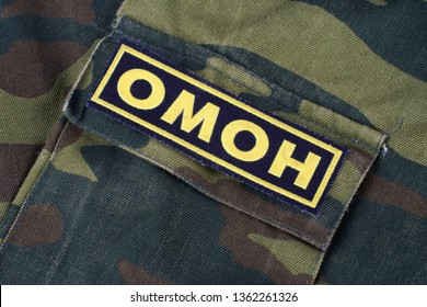 "KYIV, UKRAINE - Feb. 25, 2017. ""OMON"" - Russian Riot Police uniform badge on uniform background"