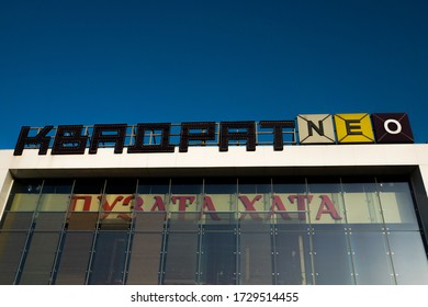 Kyiv, Ukraine - JULY 28, 2019: shopping center Kvadrat
