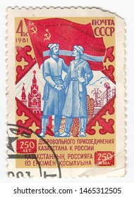 Kyiv Ukraine - Postage Stamp: aged souvenir stamp of the USSR mail depicting 250 years of accessionof Kazakhstan to Russia. Great for collection of philatelic museum.