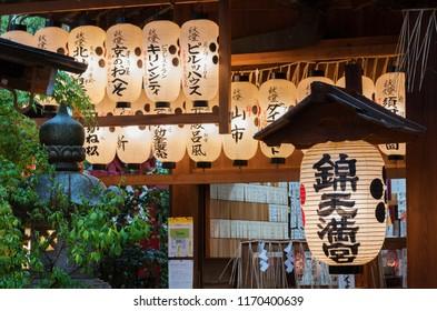 Kyoto, Japan - April 07, 2016 : Illuminated paper lanterns of Nishiki Tenmangu Shrine in Kyoto, Japan on April 07 2016. The shrine is located in the heart of Nishiki food market