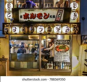 KYOTO, JAPAN - APRIL 14, 2017 : Street food restaurant  at Pontocho street in Kyoto, Japan.