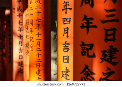 Kyoto, Japan - December 17. 2017: Inarie shrines. Torii path (Senbon torii) at the Fushimi Inari-taisha, connecting the inner and outer shrines in Kyoto, Japan.