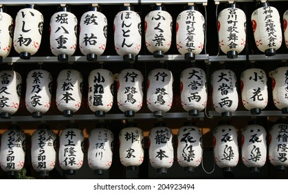 KYOTO, JAPAN - FEBRUARY 20. 2014: Japanese paper lanterns near the kiyomizudera temple advertising local business.