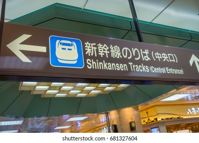 KYOTO, JAPAN - JULY 05, 2017: Informative sign at Keihan Railway Station in Kyoto, Japan. Keihan Railway company was founded in 1949 and is among busiest in Japan