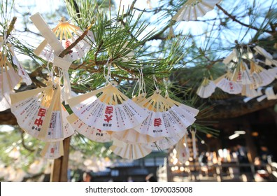 KYOTO JAPAN - MAY 04, 2018: Omikuji hanged on trees at Chionji temple Kyoto Japan. Omikuji is random fortunes written on strips of paper at Shinto shrines and Buddhist temples in Japan.