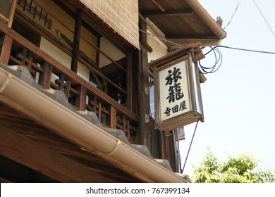 Kyoto, Japan - May 05, 2015: An Image of Terada-Ya, Terada-Ya is the inn where there was an important event historically.