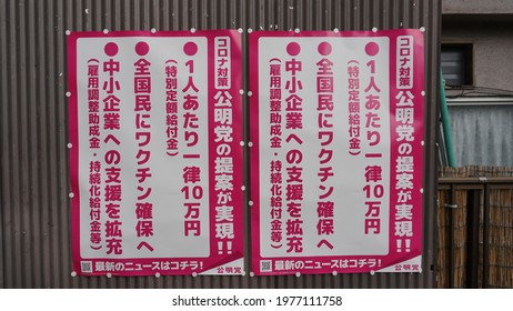 Kyoto, Japan - May 14th 2021: 100,000 yen COVID19 subsidy poster in the neighborhood. Special cash handout.