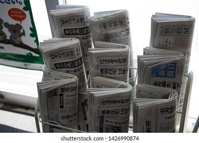 Kyoto, Japan - May 26 2016: Newspapers in Japanese kanji at a shop.