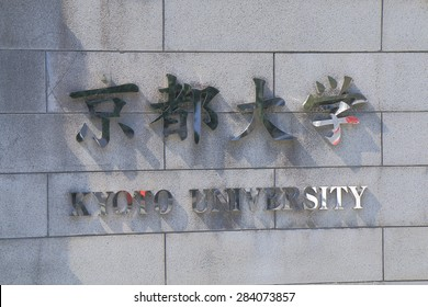 KYOTO JAPAN - MAY 5, 2015: Kyoto University. Kyoto University is a national university and is the second oldest Japanese university, one of the highest ranked universities in Asia.