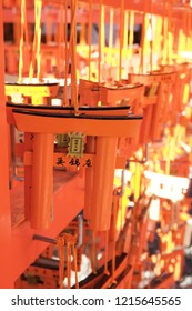 KYOTO, JAPAN – NOV 23, 2017: Japanese amulets with written wishes and offerings at Fushimi Inari shrine at Kyoto, Japan.