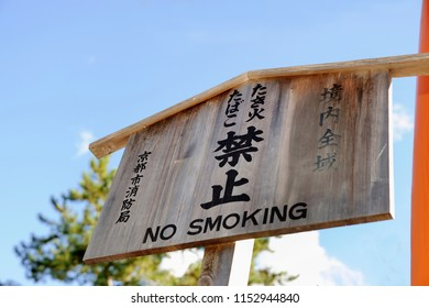 KYOTO, JAPAN - NOVEMBER 03, 2014 : No smoking sign in Japanese and English language on wooden background in Japan