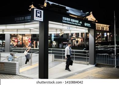 Kyoto, Japan: October 17, 2018:  Keihan Railway Gion-shijo Train Station stop in Kyoto, Japan.  Kyoto has a population of 1.475 million people.