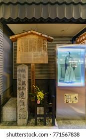 Kyoto, NOV 25: Night view of a memorial place (Omiya) for Sakamoto Ryoma and Nakaoka Shintaro on NOV 25, 2017 at Kyoto, Japan