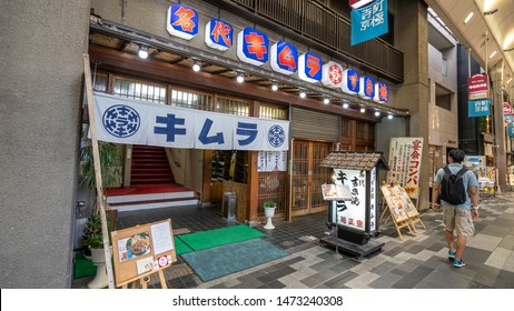 KYOTO, KYOTO PREFECTURE, JAPAN - JULY 16, 2019: A view from Teramachi shopping street, featuring the front entrance of a traditional restaurant named Sukiyaki Kimura.