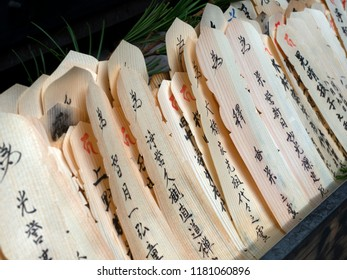 Kyoto/Japan - August 9 2018: Written prayers at Kyoto-Ebisu-Jinja Shrine in Gion district in Kyoto, Japan. Gion district is one of the most exclusive and well-known geisha districts in all of Japan.