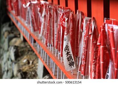 Kyoto,Japan - October 18, 2016: Fushimi Inari Taisha Shrine Kyoto Japan It is located in Fushimi-ku Kyoto Japan, and one of the major tourist spot in Kyoto Japan.