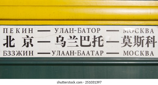 Label on the train with an indication of the route of the train Beijing - Ulan Bator - Moscow