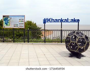 Lake Khanka, Kamen-Rybolov, Primorsky Krai, Russia - July 7 2018:   Tourist observation deck overlooking the famous lake Khanka. The sign describes the history of the lake. Tourist photo zone