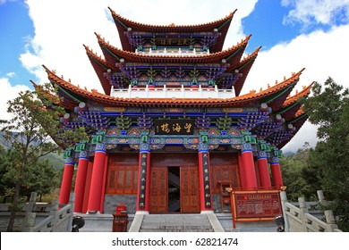 Lakeview Tower of Chongsheng Monastery,  Dali old town in Yunnan province, China