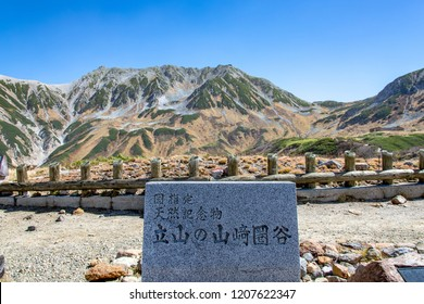 Landscape of Murodo-daira, is the upper region of the Midagahara lava plateau in Toyama Prefecture, Japan. 国指定天然記念物立山の山崎圏谷 means Yamazaki Cirque of Tateyama is designated as natural monument in Japan.