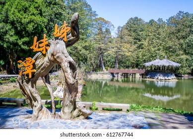 "landscape of sisters pond in alishan. the chinese words mean ""Sisters' Pond"""