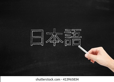 The language of Japanese, Nihongo, written on a blackboard