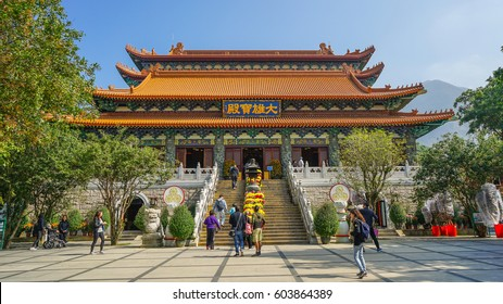 Lantau Island, Hong Kong - January 20th 2017: The main entrance to Po Lin Monastery, a Buddhist monastery, located on Ngong Ping Plateau, in Lantau Island, Hong Kong.