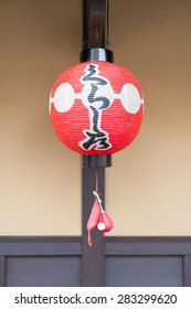 The lantern in shrine, Japan