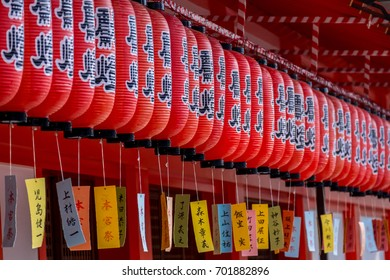 Lanterns at the Fushimi Inari Taisha Shrine in Kyoto Japan.The large Japanese text says 'donated lantern', to thank shrine's gods, the smaller text says 'Motomiyasai', a sacred festival