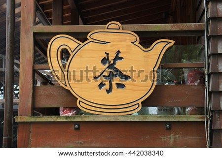 Large Wooden Teapot Icon Chinese Word Stock Photo Edit Now