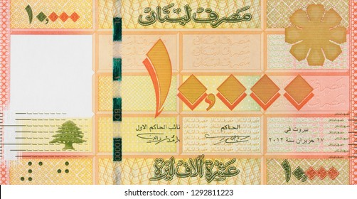 Lebanon 10000 pound. Lebanese money currency. Lebanon economy.