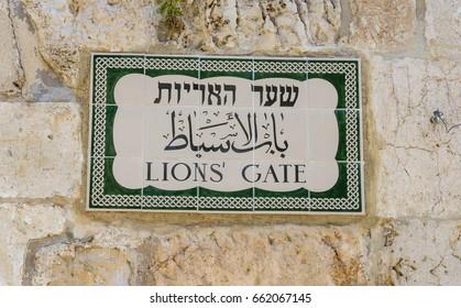 Lions' Gate street sign in Jerusalem old city, Israel