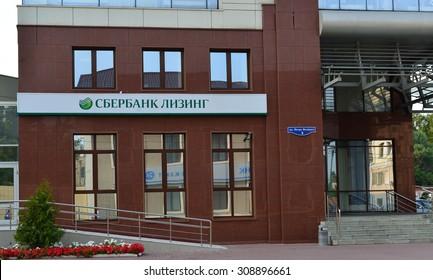 Lipetsk, RUSSIA - 05.08.2015. Lipetsk branch of Sberbank of Russia. Sberbank leasing