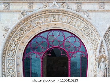 LISBON, PORTUGAL - JUNE 9, 2014: Abundant sculptural decoration on horseshoe portal of Rossio railway station of Lisbon city, with statue of King Sebastian of Portugal at right side.
