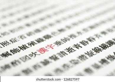 List of Japanese kanji designated for everyday use