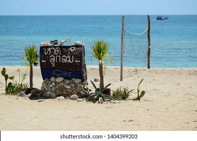 Loam Beach, Samae San Island, Thailand  หาดลูกลม to translate Luk Lom Beach  Is the name of the beach
