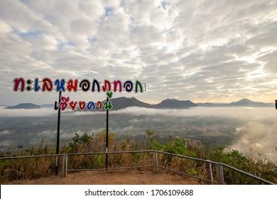 Loei, Thailand- December 25, 2018 :  Beautiful of the mist at Phu Thok, Loei on December 25, 2018. Thailand.