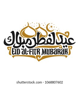 Logo with muslim greeting calligraphy Eid al-Fitr Mubarak, poster with original brush typeface for words eid al fitr mubarak in arabic, domes of mubarak mosque on white, moon with stars on sky.