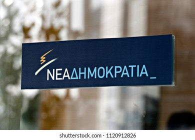 Logo of News Democracy party outside of headquarters of the New Democracy liberal-conservative political party in Athens, Greece on Nov. 23, 2015