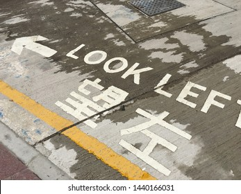 """""""look left"""" reminding sign for pedestrians on a Hong Kong road, where thereis left driving"""