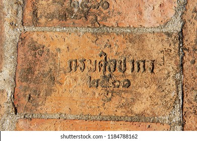 Lopburi, Thailand - April 20, 2010: Old brick with a stamp at the ruins of the ancient temple Wat Nakorn Kosa in Lopburi, Thailand.