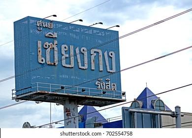 LOPBURI-THAILAND-AUGUST 16 : Billboard near the road, August 16, 2017 Lopburi Province, Thailand
