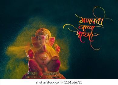 Lord Ganesha , Ganpati Bappa Morya in Marathi calligraphy