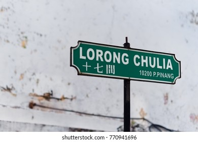 Lorong Chulia Street Label in Georgetown, Pulau Penang, Malaysia. Unesco Heritage Site