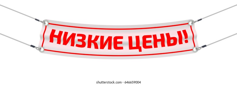 """Low prices! Advertising banner with inscriptions """"LOW PRICES!"""" (Russian language). Isolated. 3D Illustration"""