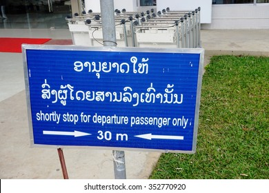 LUANG PRABANG, LAOS -6 DEC 2015- The Luang Prabang International Airport (LPQ), receives airplanes mostly from Lao Airlines and Vietnam Airlines.