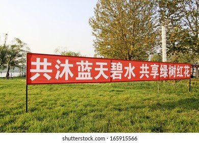LUANNAN COUNTY - SEPTEMBER 24: Red banners in the green grass in the North River park, on September 24, 2011, luannan county, Hebei province, China.