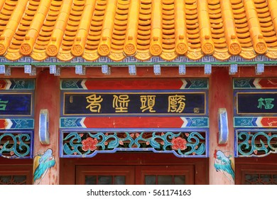 Luannan - July 31: temples plaques, on July 31, 2015, luannan county, hebei province, China