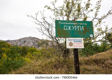 "LUCHISTOE, CRIMEA - SEPTEMBER 2014: Demerdzhi Mountain in the Crimea. Plaque ""Jurla Recreational Site"""